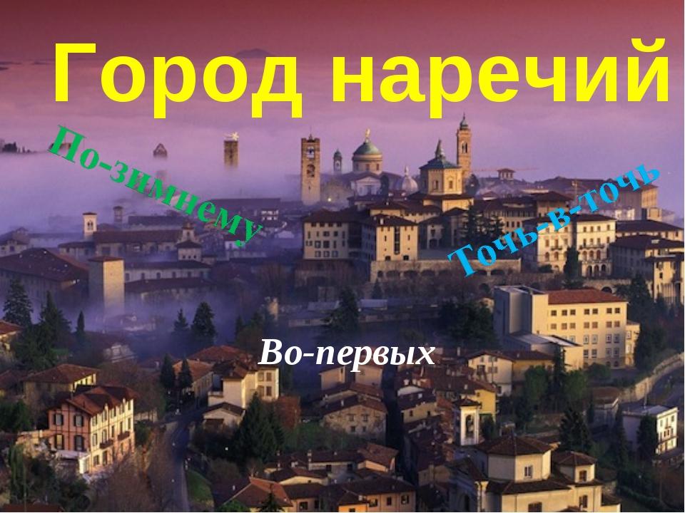 Город наречий Во-первых