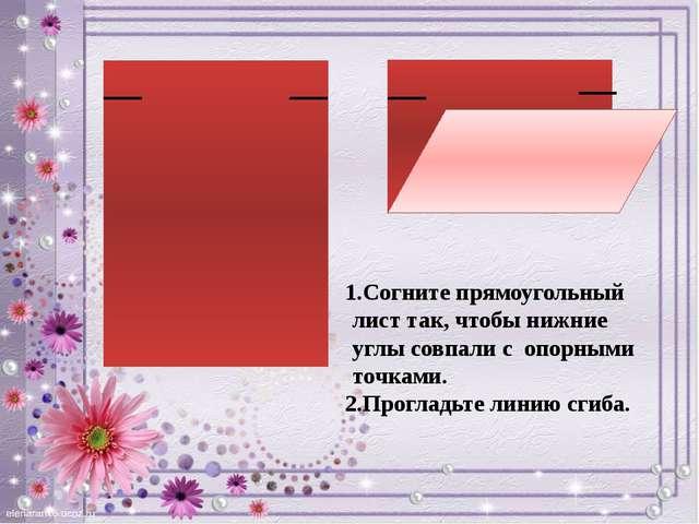 Согните прямоугольный лист так, чтобы нижние углы совпали с опорными точками....