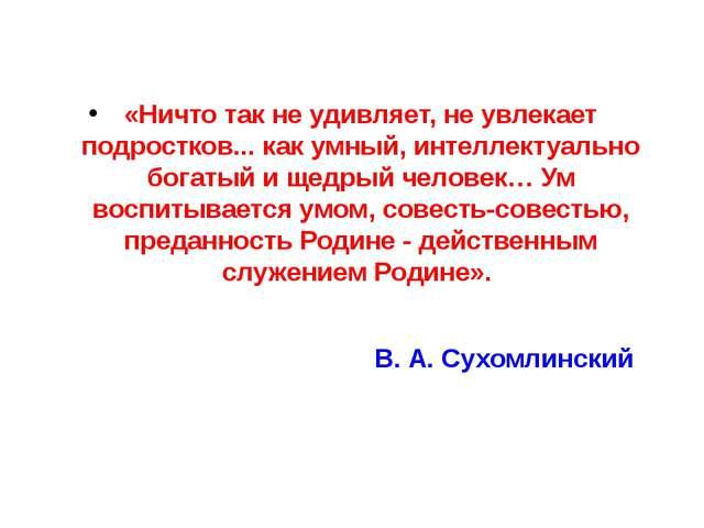 «Ничто так не удивляет, не увлекает подростков... как умный, интеллектуально...