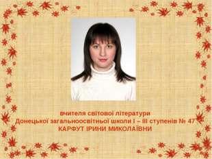 вчителя світової літератури Донецької загальноосвітньої школи І – ІІІ ступен