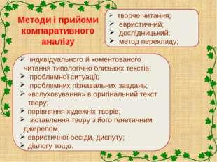 творче читання; евристичний; дослідницький; метод перекладу; індивідуального