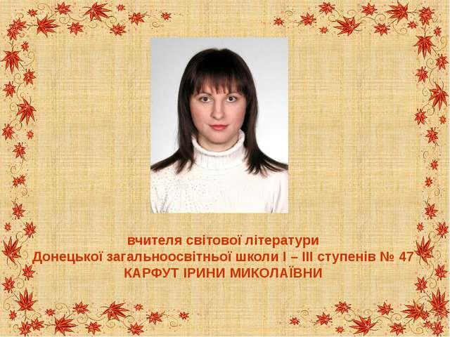 вчителя світової літератури Донецької загальноосвітньої школи І – ІІІ ступен...