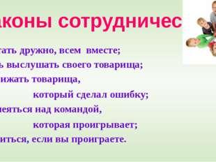 Законы сотрудничества Работать дружно, всем вместе; Уметь выслушать своего т