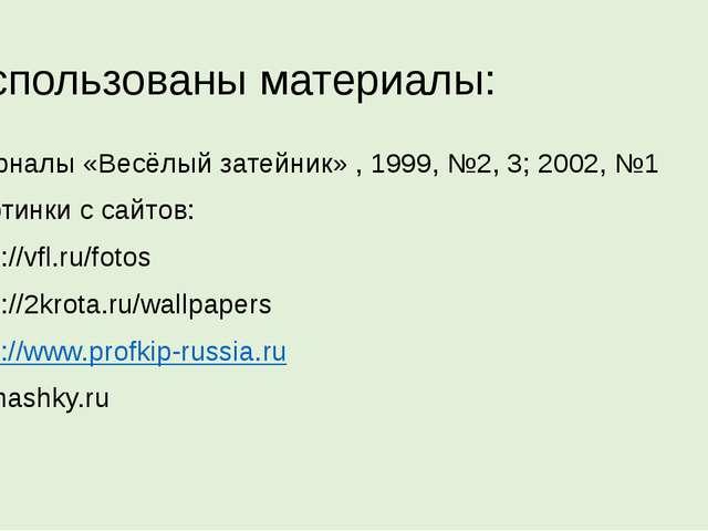 Использованы материалы: Журналы «Весёлый затейник» , 1999, №2, 3; 2002, №1 Ка...