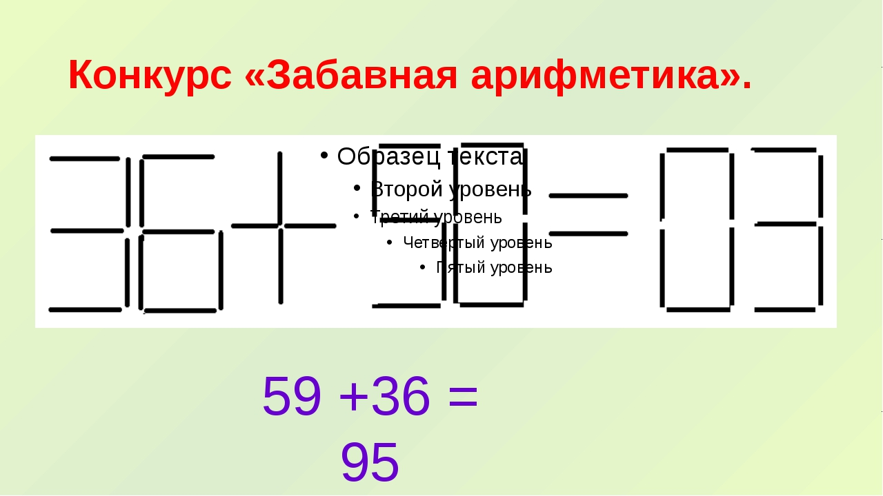 Конкурс «Забавная арифметика». 59 +36 = 95