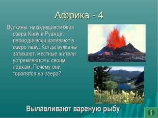 Африка - 4 Вулканы, находящиеся близ озера Киву в Руанде, периодически излива