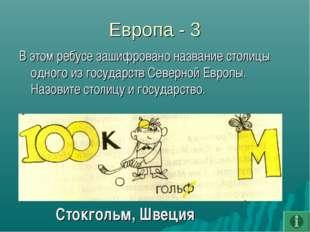 Европа - 3 В этом ребусе зашифровано название столицы одного из государств Се