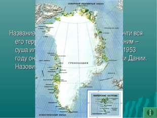 Европа - 4 Название острова «Зелёная земля», но почти вся его территория покр