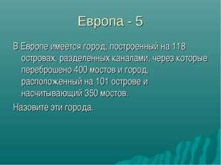 Европа - 5 В Европе имеется город, построенный на 118 островах, разделенных к