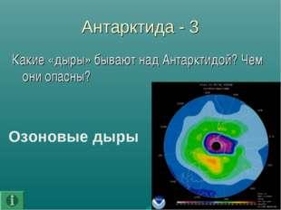 Антарктида - 3 Какие «дыры» бывают над Антарктидой? Чем они опасны? Озоновые