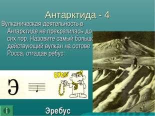 Антарктида - 4 Вулканическая деятельность в Антарктиде не прекратилась до сих