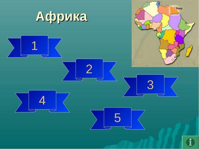 Африка 1 5 4 2 3