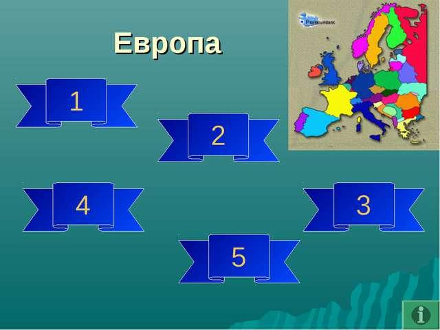 Европа 1 5 4 2 3