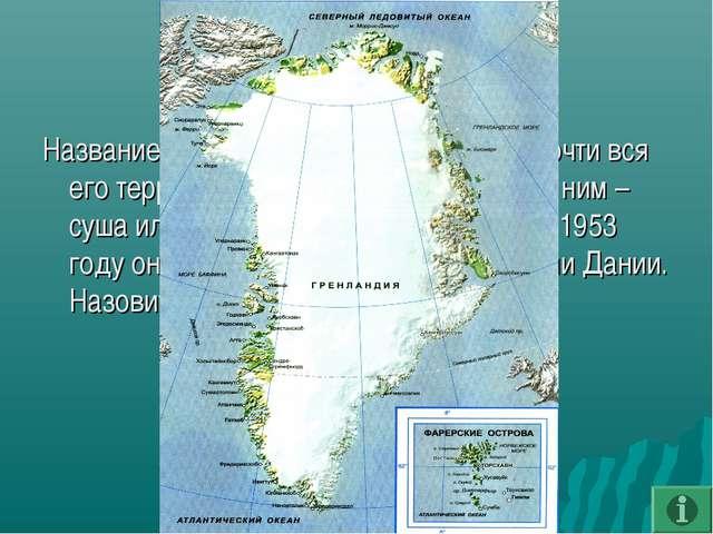 Европа - 4 Название острова «Зелёная земля», но почти вся его территория покр...