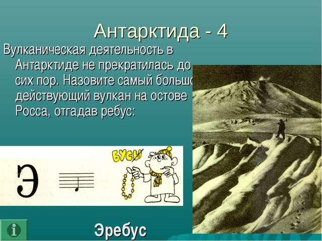 Антарктида - 4 Вулканическая деятельность в Антарктиде не прекратилась до сих...