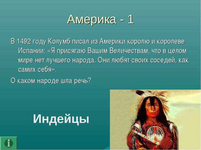 Америка - 1 В 1492 году Колумб писал из Америки королю и королеве Испании: «Я...