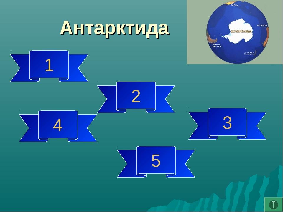 Антарктида 1 2 4 5 3