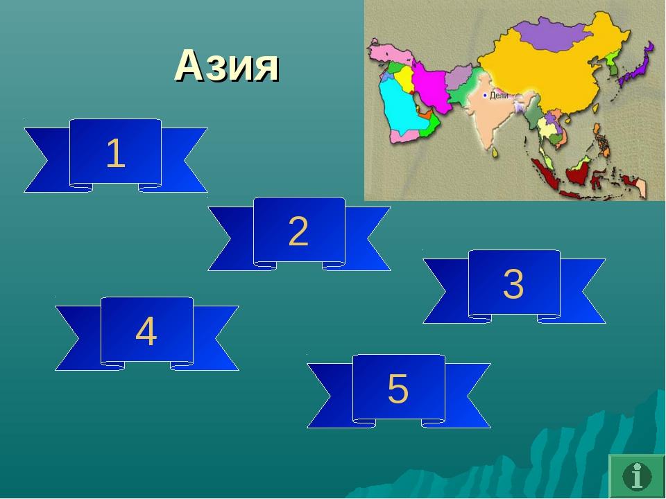Азия 1 5 4 2 3