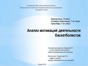 Чулымский район Новосибирская область Муниципальное казенное общеобразователь