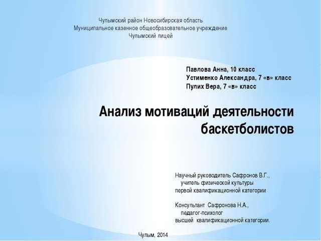 Чулымский район Новосибирская область Муниципальное казенное общеобразователь...