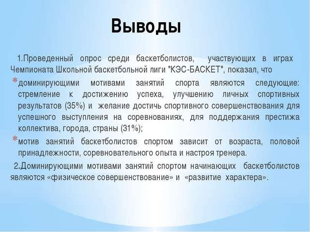 Выводы 1.Проведенный опрос среди баскетболистов, участвующих в играх Чемпиона...