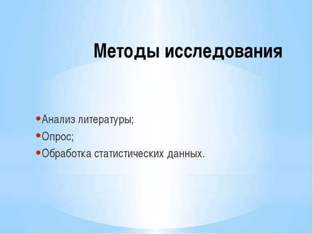 Методы исследования Анализ литературы; Опрос; Обработка статистических данных.