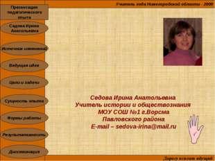 Седова Ирина Анатольевна Учитель истории и обществознания МОУ СОШ №1 г.Ворсма