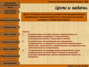 Цели и задачи. Задачи: Разработать систему уроков, направленных на формирован
