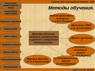 Методы обучения. Учитель года Нижегородской области - 2009 Дорогу осилит иду