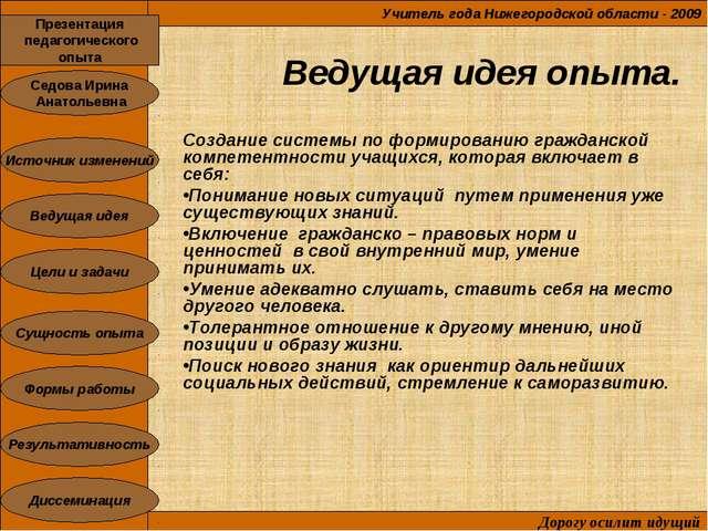 Ведущая идея опыта. Создание системы по формированию гражданской компетентнос...