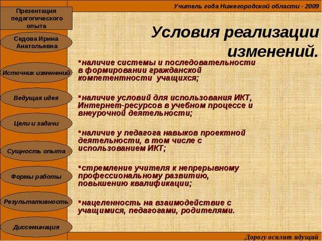Условия реализации изменений. наличие системы и последовательности в формиров...