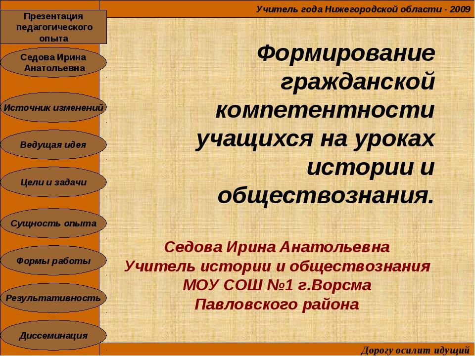 Формирование гражданской компетентности учащихся на уроках истории и общество...