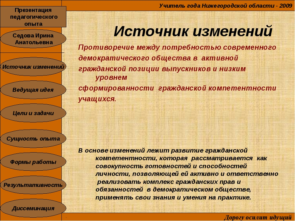 Источник изменений Противоречие между потребностью современного демократическ...