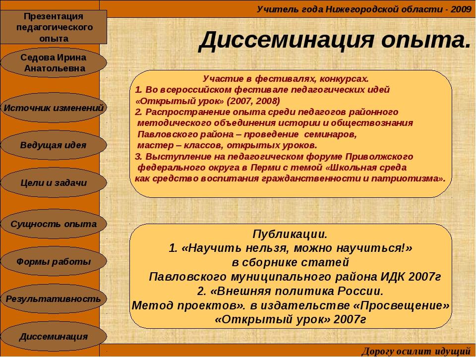 Диссеминация опыта. Учитель года Нижегородской области - 2009 Дорогу осилит и...