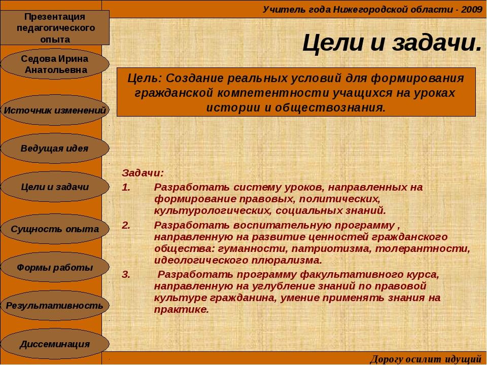 Цели и задачи. Задачи: Разработать систему уроков, направленных на формирован...