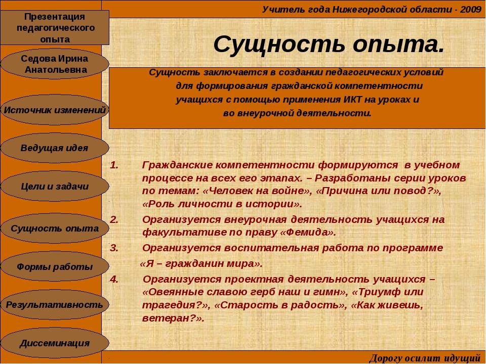 Сущность опыта. Гражданские компетентности формируются в учебном процессе на...