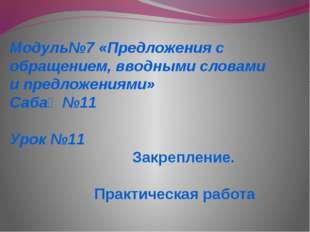 Модуль№7 «Предложения с обращением, вводными словами и предложениями» Сабақ №