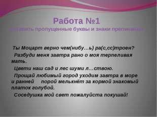 Работа №1 вставить пропущенные буквы и знаки препинания Ты Моцарт верно чем(н
