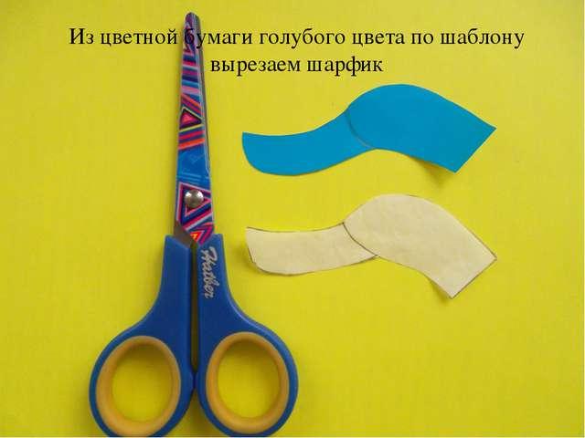 Из цветной бумаги голубого цвета по шаблону вырезаем шарфик