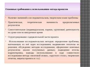 Основные требования к использованию метода проектов Наличие значимой в иссле