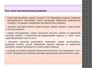 Что такое математическое развитие Советский математик, педагог, методист С.И.