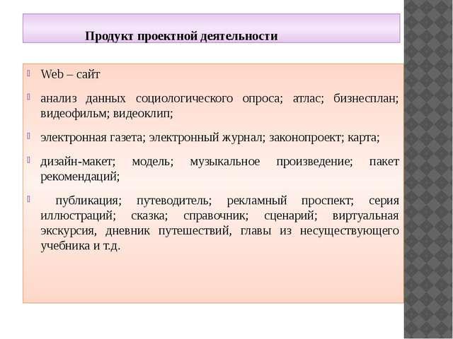 Продукт проектной деятельности Web – сайт анализ данных социологического опр...
