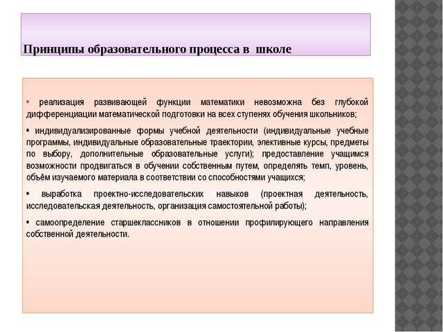 Принципы образовательного процесса в школе • реализация развивающей функции м...