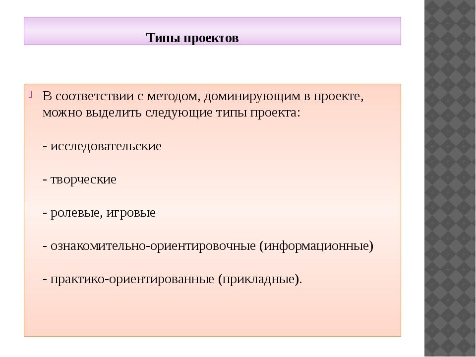 Типы проектов В соответствии с методом, доминирующим в проекте, можно выдели...