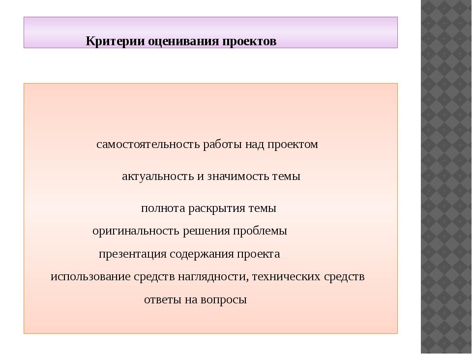 Критерии оценивания проектов самостоятельность работы над проектом актуально...