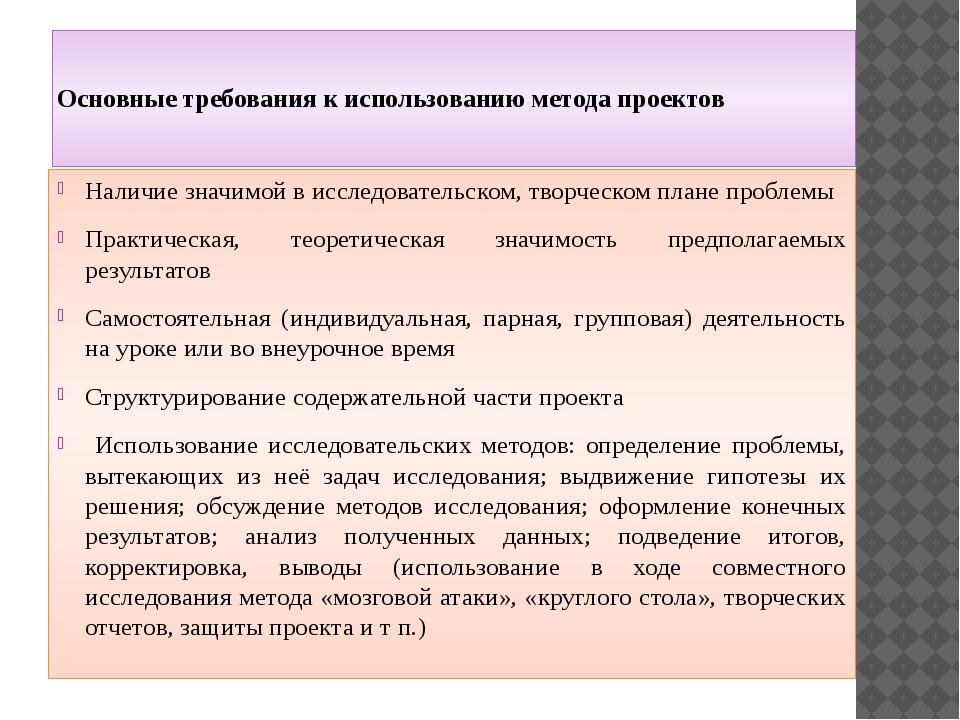 Основные требования к использованию метода проектов Наличие значимой в иссле...