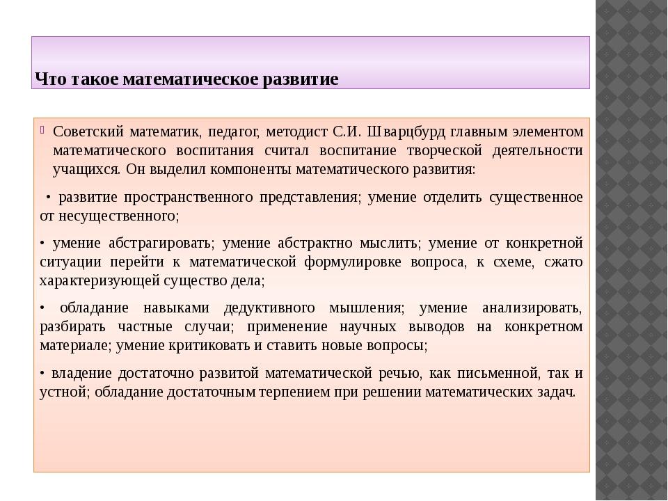 Что такое математическое развитие Советский математик, педагог, методист С.И....