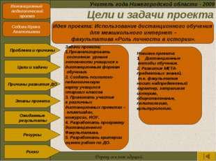 Цели и задачи проекта Учитель года Нижегородской области - 2009 Инновационны