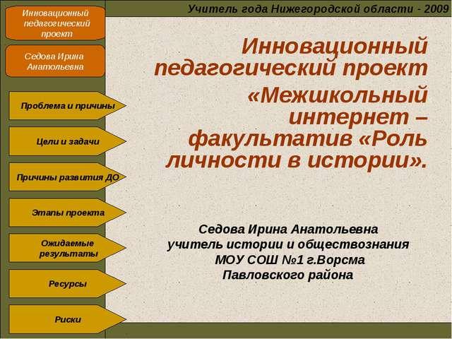 Инновационный педагогический проект «Межшкольный интернет – факультатив «Рол...