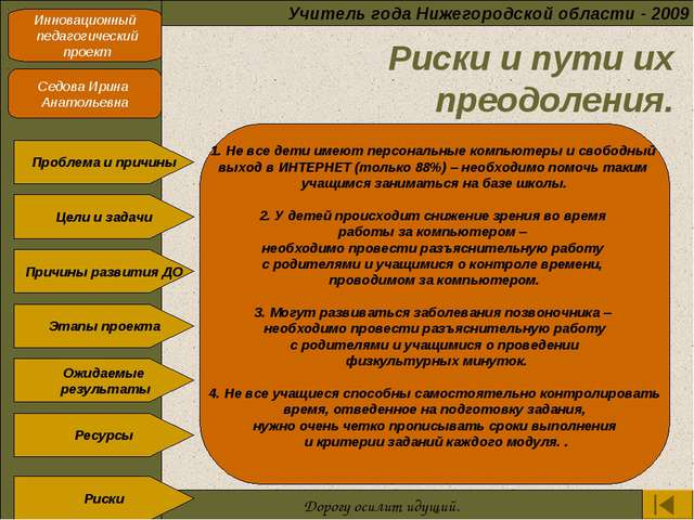 Учитель года Нижегородской области - 2009 Инновационный педагогический проек...